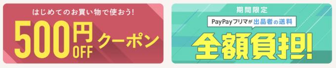 【PayPayフリマ限定】paypay(ペイペイ)「500円OFF・送料0円」無料割引クーポン・キャンペーン