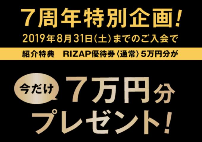 【紹介申し込み限定】ライザップ(RIZAP)「2週間コース&7万円分のご優待券(入会金無料)」割引特典キャンペーン