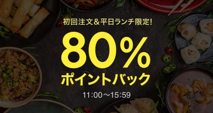 【初回注文・平日ランチ限定】LINEデリマ「80%OFF」ポイントバックキャンペーン