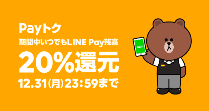 【LINE Pay限定】LINEデリマ「20%OFF・1000円OFF」割引クーポン・還元キャンペーン