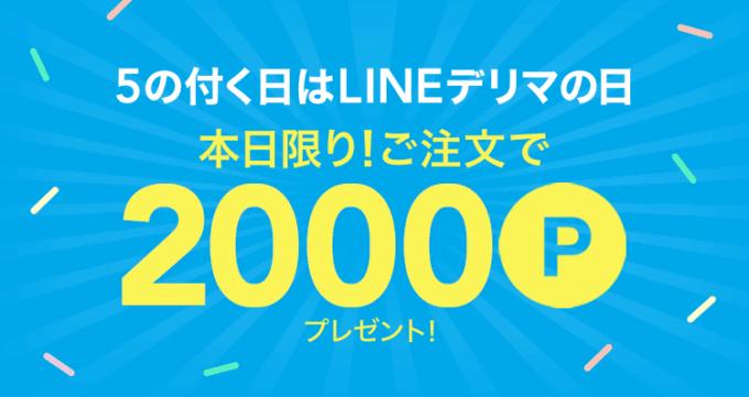 【5の付く日限定】LINEデリマ「2000円OFF」割引クーポン・キャンペーン