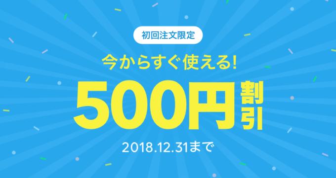 【初回注文限定】LINEデリマ「500円OFF」割引クーポン