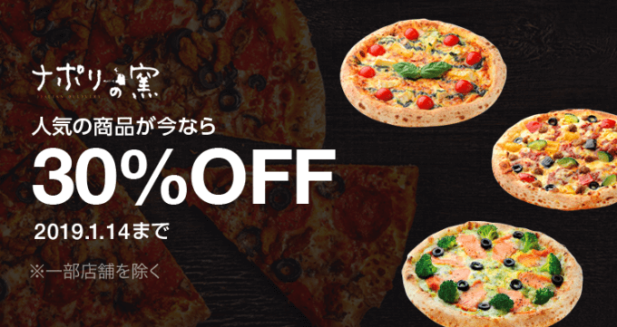 【ナポリの窯限定】LINEデリマ「30%OFF」割引キャンペーン