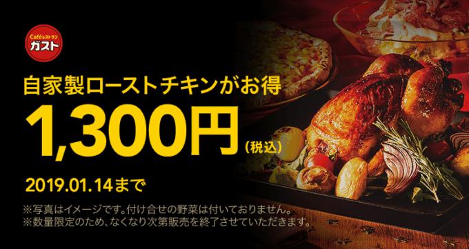 【ガスト限定】LINEデリマ「1300円OFF」自家製ローストチキンキャンペーン