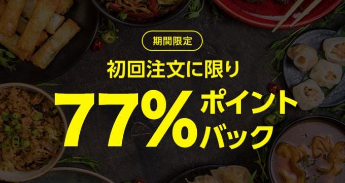 【初回注文限定】LINEデリマ「77%OFF」ポイントバックキャンペーン