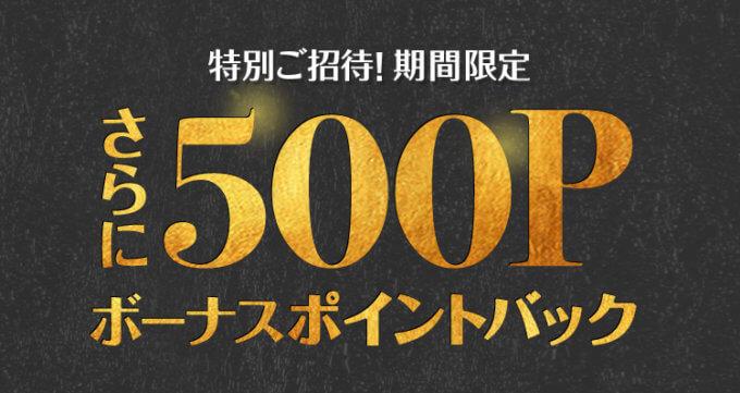 【特別招待限定】LINEデリマ「500円OFF」ボーナスポイントバックキャンペーン