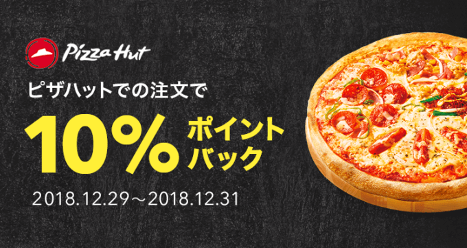 【ピザハット限定】LINEデリマ「10%OFF」ポイントバックキャンペーン
