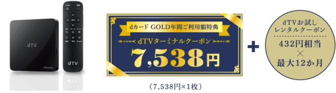 【dカードゴールド限定】dTV(ディーティービー)「7538円OFF(432円×12ヶ月)」レンタルクーポン