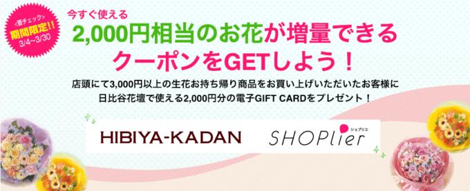 【期間限定】日比谷花壇「2000円OFF」割引クーポン