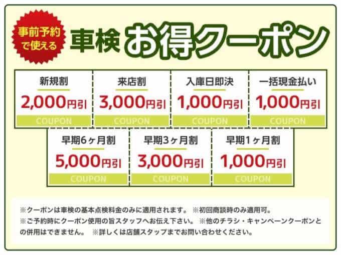 【事前予約限定】ガリバー(中古車買取・販売)「1000円・2000円・3000円・5000円OFF」割引車検クーポン