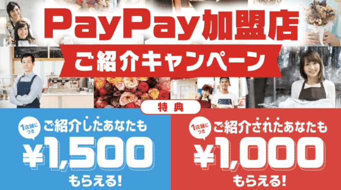 【PayPay加盟店限定】paypay(ペイペイ)「1500円・1000円キャッシュバック」ご紹介キャンペーン