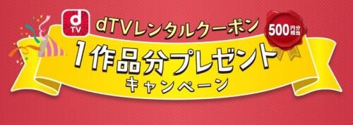 【期間限定】dTV(ディーティービー)「500円OFF」1作品分レンタルクーポン