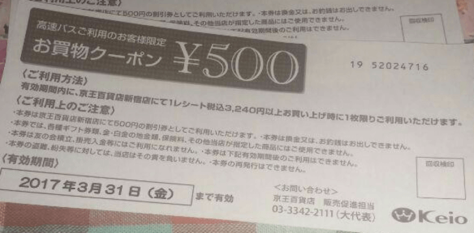【高速バス利用のお客様限定】京王百貨店オンライン「500円OFF」割引クーポン