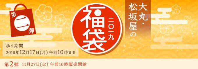 【期間限定】大丸松坂屋「福袋」キャンペーン