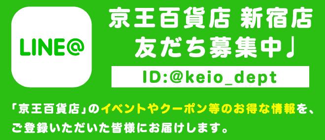 【LINE限定】京王百貨店オンライン「各種」割引クーポン