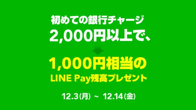 【銀行チャージ限定】LINEPay(ラインペイ)「1000円OFF」割引キャンペーン