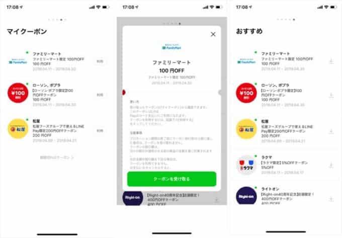【期間限定】LINEPay(ラインペイ)「専用アプリ」割引クーポン