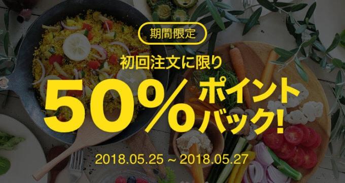 【初回注文限定】LINEデリマ「50%OFF」半額ポイントバックキャンペーン