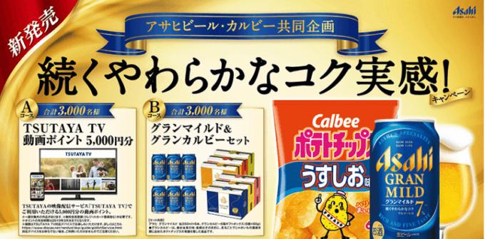 【アサヒビール・カルビー限定】TSUTAYA TV「5000円OFF」プレゼントキャンペーン
