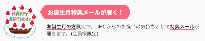【誕生日月限定】DHC「特典メール」バースデークーポン