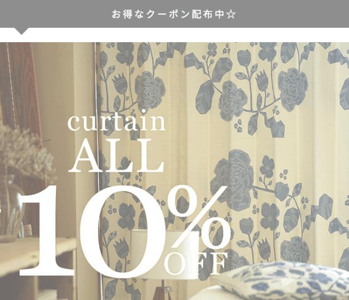 【期間限定】cucan(クーカン)「10%OFF」カーテン割引クーポン