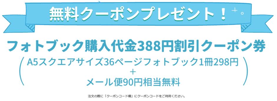 【フォトブック限定】しまうまプリント「388円OFF」無料クーポン