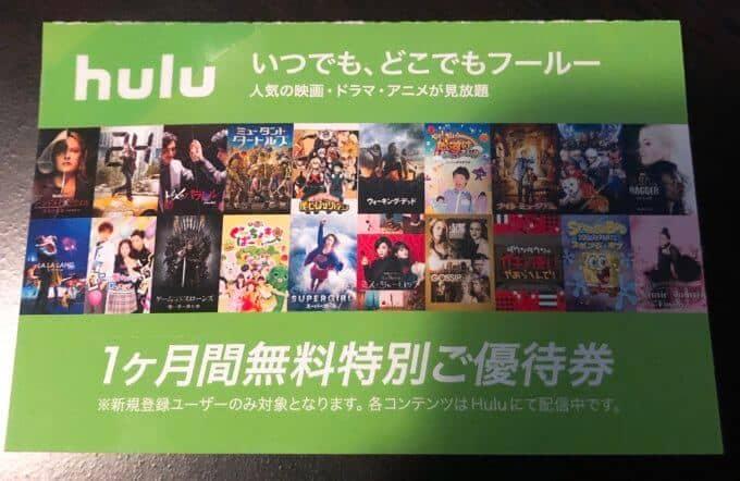 【新規会員登録限定】Hulu(フールー)「1ヶ月無料」特別ご優待券お客様専用コード