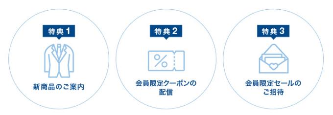 【メルマガ会員限定】コナカ「メールマガジン」割引クーポン・お得セール