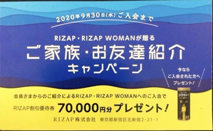 【期間限定】ライザップ(RIZAP)「7万円分プレゼント」ご家族・お友達紹介キャンペーン