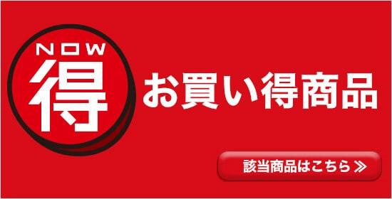 【数量限定】東急ハンズ「お買い得商品」キャンペーン