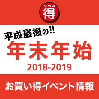 【期間限定】東急ハンズ「年末年始」セール
