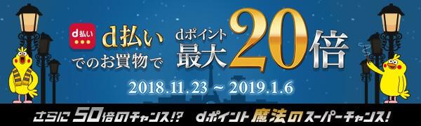 【d払い限定】タワーレコード「ポイント20倍」キャンペーン