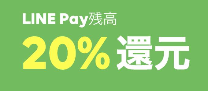 【期間限定】LINEPay(ラインペイ)「20%OFF」還元キャンペーン