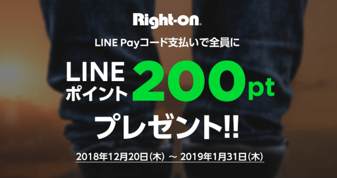 【ライトオン限定】LINEPay(ラインペイ)「200円OFF」ポイントキャンペーン