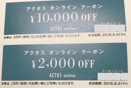 【期間限定】ACTUS(アクタス)「1万円OFF・2000円OFF」割引オンラインクーポン