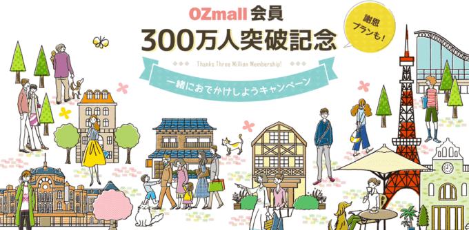 【期間限定】OZmall(オズモール)「300万人突破記念」一緒におでかけしようキャンペーン