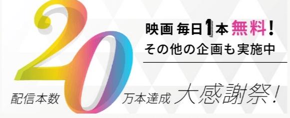 【期間限定】ビデオマーケット「映画」毎日1本無料クーポン