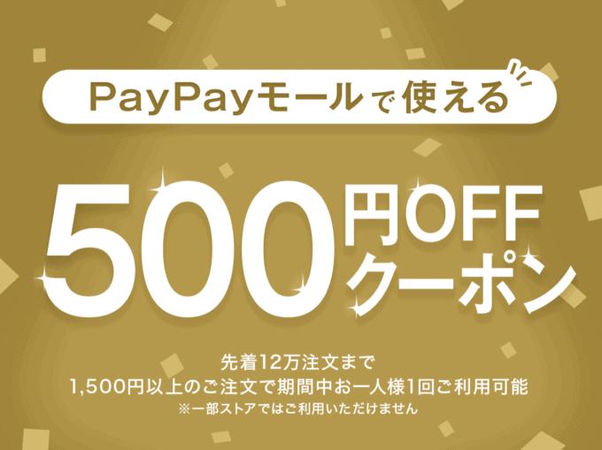 【期間限定】PayPayモール「500円OFF」割引クーポン