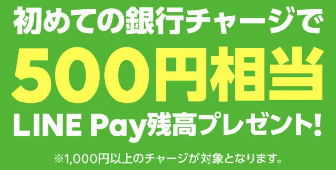 【銀行チャージ限定】LINEPay(ラインペイ)「500円相当プレゼント」キャンペーン