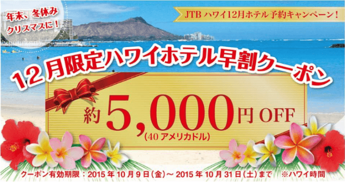 【期間限定】JTBハワイトラベル「5000円OFF」早割クーポン・ホテル予約キャンペーン