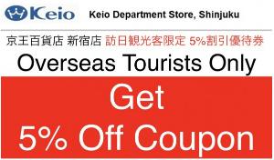 【訪日観光客限定】京王百貨店オンライン「5%OFF」割引クーポン