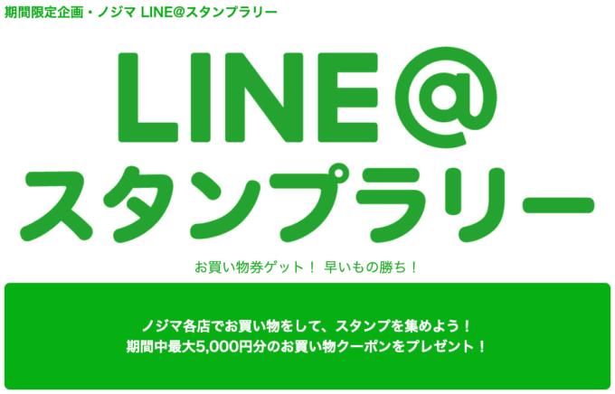 【LINE限定】nojima(ノジマ)「5000円OFF」割引クーポン