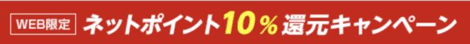 【オンライン限定】DHC「10%OFF」割引ポイント還元キャンペーン