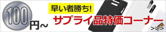 【数量限定】nojima(ノジマ)「早い者勝ちサプライ品特価コーナー」アウトレットセール