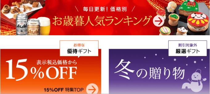 【期間限定】大丸松坂屋お歳暮「15%OFF」割引キャンペーン
