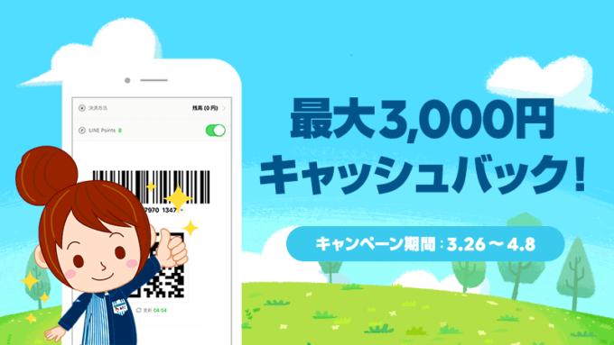 【期間限定】LINEPay(ラインペイ)「3000円OFF」キャッシュバックキャンペーン