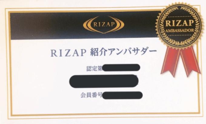 【紹介申し込み限定】ライザップ(RIZAP)「アンバサダー特典」割引キャンペーン
