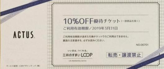 【期間限定】ACTUS(アクタス)「10%OFF」優待クーポン