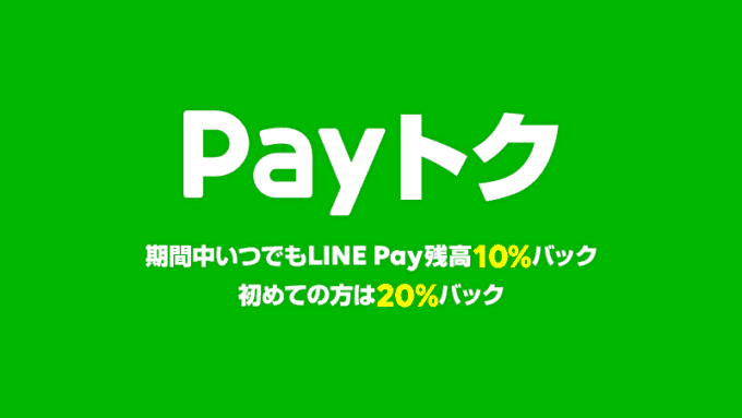 【定期開催】LINEPay(ラインペイ)「10%・20%OFF」Payトクキャンペーン