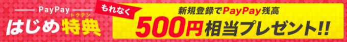 【新規登録限定】paypay(ペイペイ)「500円OFF」はじめ特典キャンペーン